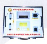 直流電阻快速測試儀