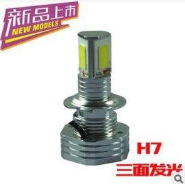 新款汽车LED灯H7三面发光大功率节能车灯H7 H4 H8 H11等系列