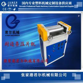 PVC封边条调色用压片机源头厂家