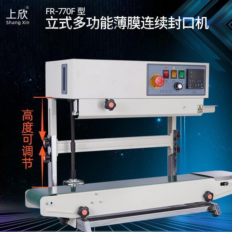 FR770F型立式多功能薄膜封口机 自动连续封口机