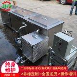 除油清洗機工廠直銷工業多槽超聲波清洗機 批量生產現貨供應