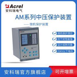 安科瑞AM5-U1微机PT电压保护测装置 微机中压保护装置