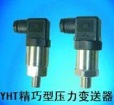 小型压力变送器(YHT3)