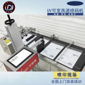 UV墨喷码机医药农药农作物种子标签二维码喷印设备药监码一物一码