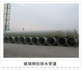 厂家定做玻璃钢管道/frp高压夹砂污水管道/过路顶管出口品质