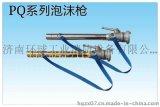 空气泡沫枪(PQ4, PQ8)