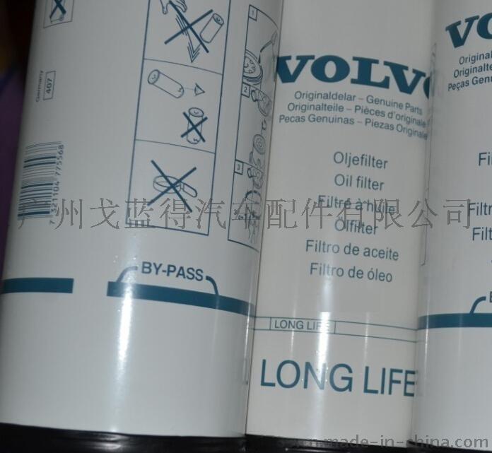 VOLVO沃爾沃機油濾芯477556