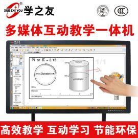 红外电子白板多媒体一体机教学设备触摸一体机