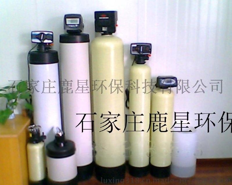 鹿星LX:全自动软水器