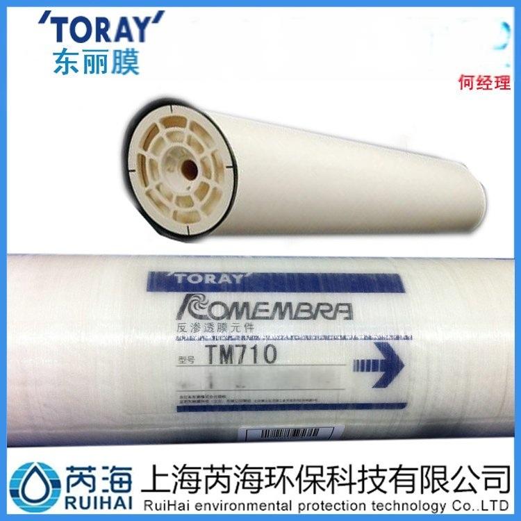 东丽膜TM720C-440苦咸水膜