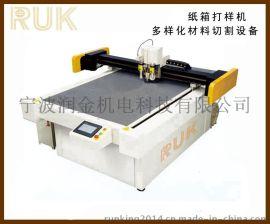 润金纸箱切割机,瓦楞纸切割机,彩盒打样机