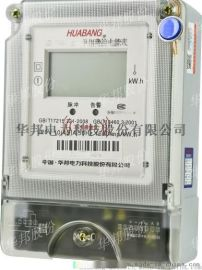 华邦单相电子式预付费电能表DDSY866 非接触式插卡式表