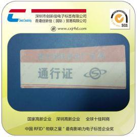 【新品促销】RFID挡风玻璃标签,RFID汽车管理电子标签