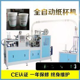 欧轮ZBJ-X12全自动纸杯成型机中速机 一次性单双面PE淋膜各种纸杯机定制
