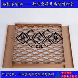 汇金网业铝板拉伸网,外墙铝板装饰网, 氟碳喷涂处理