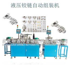 东莞液压铰链自动组装机非标自动机厂家