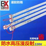 宝鑫照明 12W3030灯珠防水高压漫反射灯条220V免电源