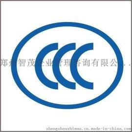 CCC认证咨询-CCC认证辅导-CCC认证快捷