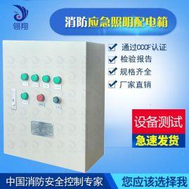 消防应急照明配置电箱 主机 火灾应急照明配电箱 应急配电箱厂家 3C认证厂家