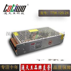 通**24V5A开关电源 24V120W电源变压器 集中供电监控LED电源