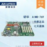 AIMB-769 ATX 母板