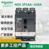 施耐德塑壳断路器NSX100NF100A-630A