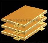 氟碳鋁單板幕牆 供應直銷廠家價格