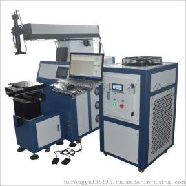 广州珠海全自动激光焊机,自动激光焊机焊不锈钢效果好