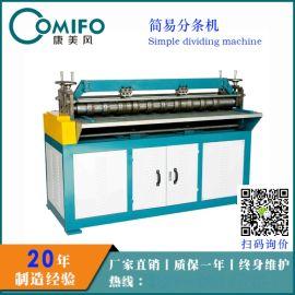 【康美风】简易分条机/平板钢材分条机/风管加工设备 厂家直销