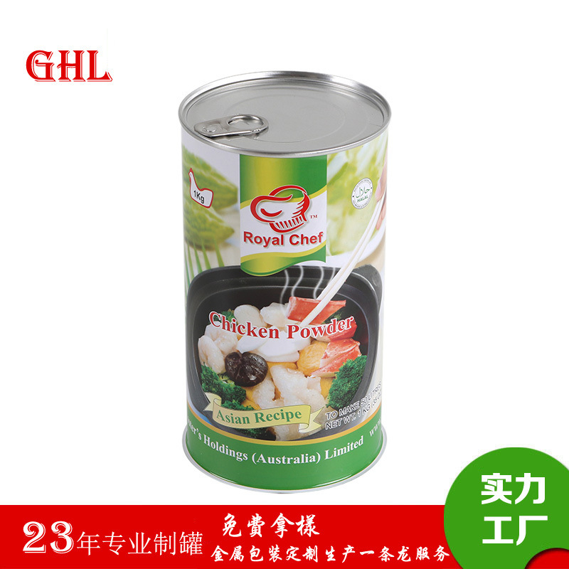 外贸鸡精粉铁罐包装食品圆罐深圳马口铁罐定制
