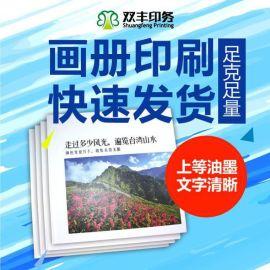 周口画册印刷 企业画册图册定制 产品宣传册设计制作
