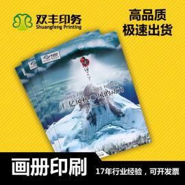 上海画册印刷 小册子宣传册定制哪家好 选双丰有惊喜