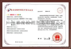 华南地区集成电路布图设计专有权登记