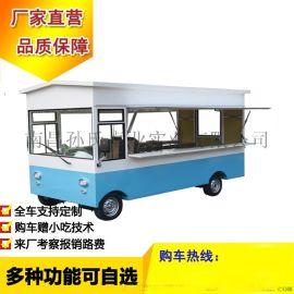 湖北多功能小吃车四轮早餐车冰淇淋水果蔬菜售货车设备