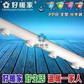 好暖家PPR水表分水器 分支器内丝外丝4分6分管件管材6350主管25水暖配件