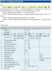 乐清市新邓高压电气有限公司 真空高压负荷开关FZN25-12/630-20型熔断器组合电器
