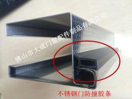 不锈钢门胶条 不锈钢门防撞条 不锈钢门密封条