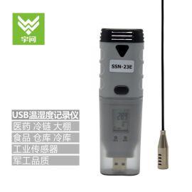 带外置探头的高精度USB型温湿度记录仪SSN-23E