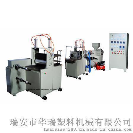 温州产业带推荐企业 厂家直销华瑞平吹pvc吹膜机 品质保证 性能稳定