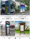 现代化智能城乡公交候车亭,灯箱指路牌