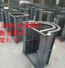 供应U型-M型塑料流水槽模具