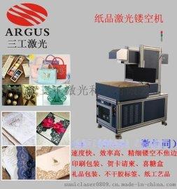 喜糖盒采用激光镂空机进行模切加工,可实现超复杂图案造型,成本低