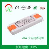厂家新品** 恒压20W12V**超小 CE EMC 认证 LED塑胶壳电源