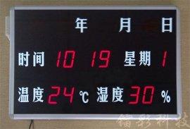 **彩RC-HTT23RB公检法审讯专用温湿度显示屏