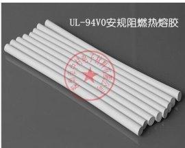安规阻燃防火热熔胶UL94V0电子胶