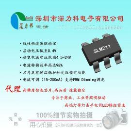 代理Sillumin SLM211A 24V 15-350mA支持PWM调光功能的线性恒流LED驱动芯片