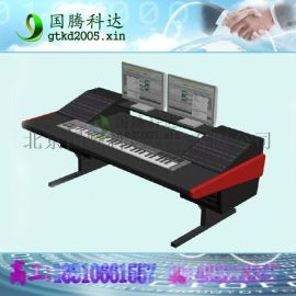 湖南音频控制台,C24工作台,编曲桌录音棚家具