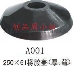 浙江省注塑厂现货供应A001加厚橡胶盖规格可订做