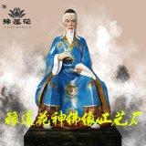 藥王孫思邈坐虎診龍、藥王菩薩像、道教藥王爺神像圖片