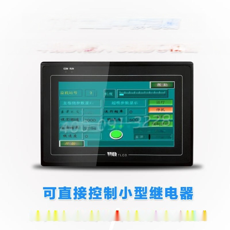7寸医疗病床监护触摸屏 康复仪器专用工控一体机